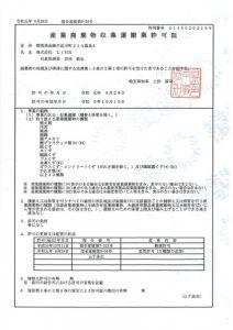 産業廃棄物収集運搬業許可 埼玉:01100203169