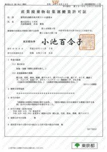 産業廃棄物収集運搬業許可 東京:第13-00-203169号
