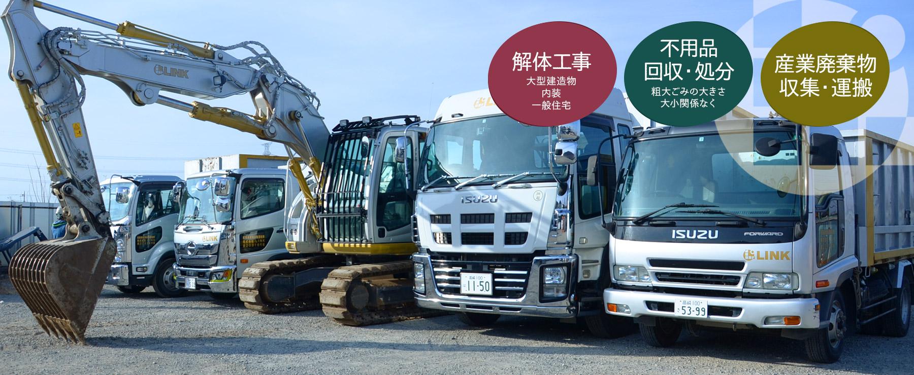 株式会社LINK(リンク)は、解体工事、不用品の回収・処分、産業廃棄物収集・運搬を承っております。