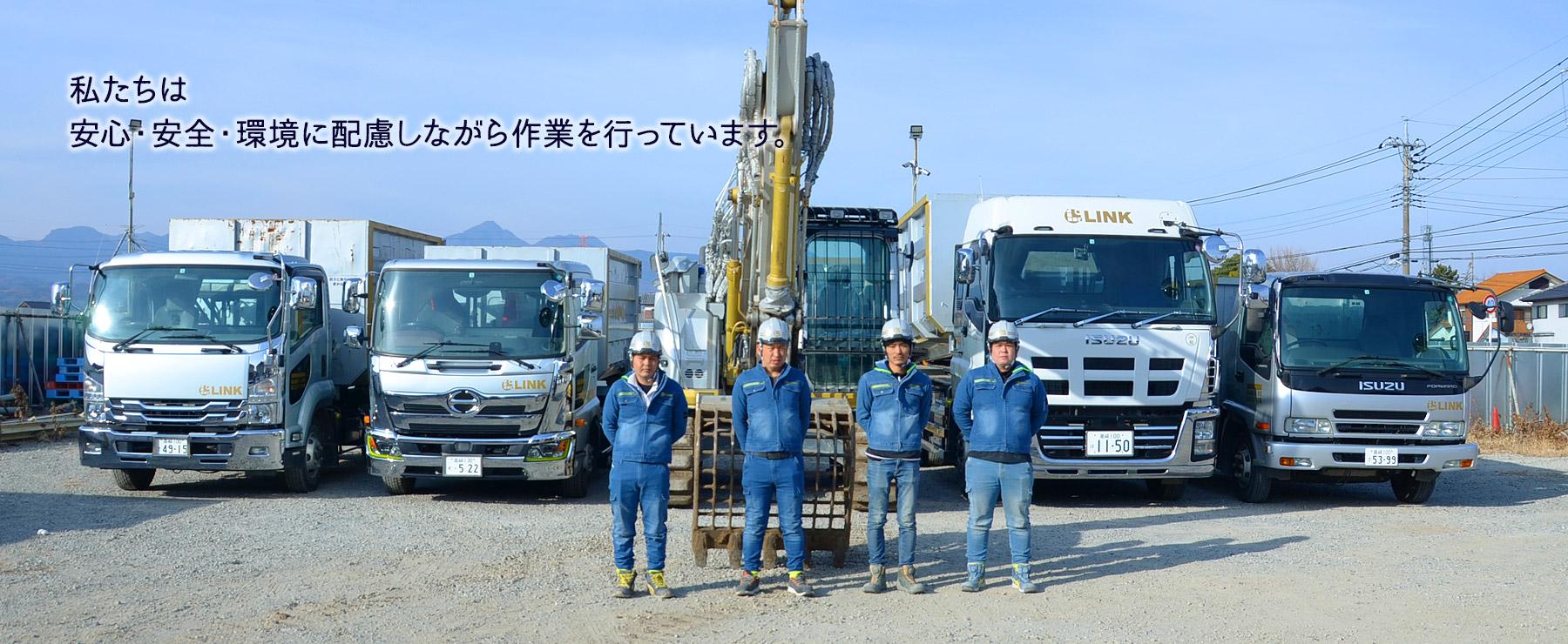 私たちは、安心・安全・環境に配慮しながら作業を行っています。
